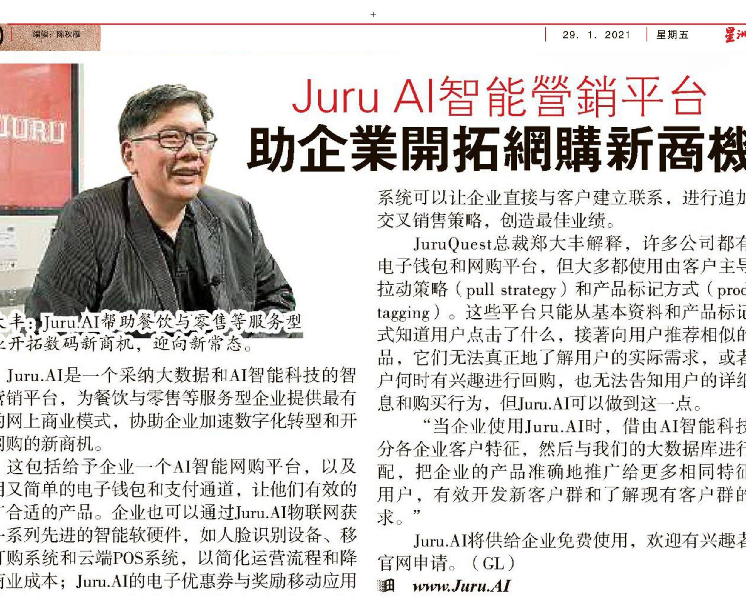 JuruAI in Sin Chew Newspaper on 29.1.2021