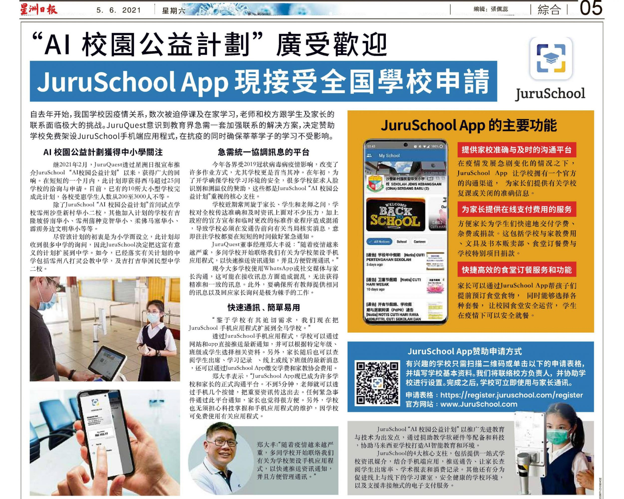 JuruSchool in Sin Chew Newspaper on 5.6.2021