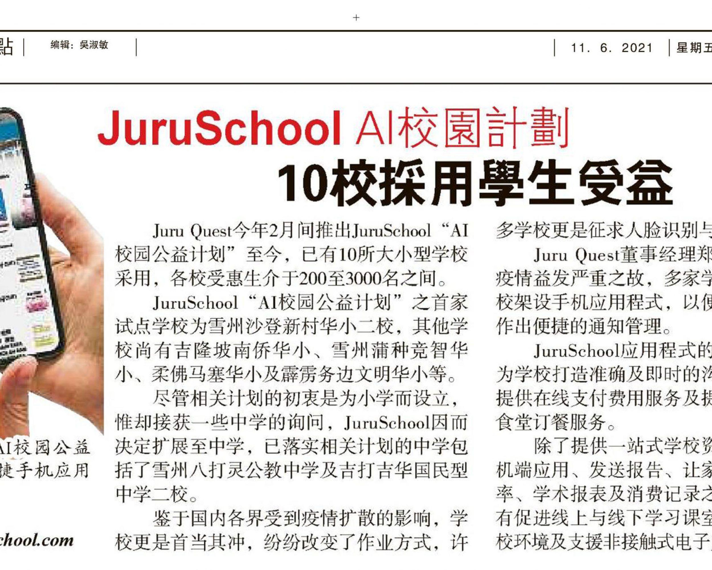 JuruAi in Sin Chew NewsPaper on 11.6.2021